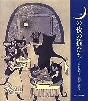 月の夜の猫たち―高畑玲子銅板画集ー