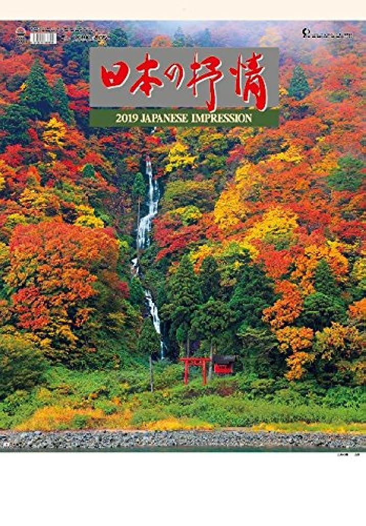 艶レンチ側日本の抒情 2020年カレンダー