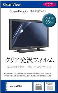 メディアカバーマーケット maxzen J32SK03 [32インチ] 機種で使える【クリア光沢 テレビ用液晶保護フィルム】
