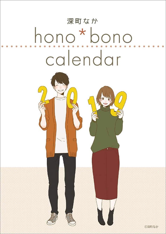 アーティキュレーション気楽な必需品深町なか「hono*bono」 2019年 カレンダー 壁掛け A4 CL-432