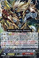 喧嘩屋 ビッグバンナックル・バスター RRR ヴァンガード 煉獄焔舞 bt17-005