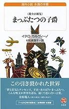 まっぷたつの子爵[新訳] (白水Uブックス)