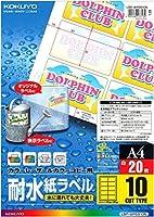 コクヨ カラーレーザー カラーコピー 耐水 ラベル 10面 20枚 LBP-WP6910N Japan