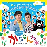 英太郎のかたらんね 復興応援チャリティCD(DVD付)