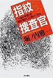 指紋捜査官―「1cm2の宇宙」を解き明かした男の1万日 (文芸シリーズ)