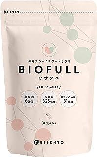 BIZENTO公式 ビオフル BIOFULL 30粒/1袋 サプリ ダイエット 腸内フローラ 善玉菌 短鎖脂肪酸 ビフィズス菌