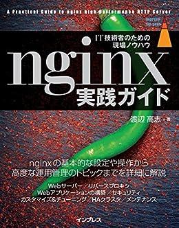 [渡辺高志]のnginx実践ガイド impress top gearシリーズ