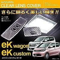 ekワゴン/カスタム B11W クリアレンズカバー 立体 クリスタルダイヤカット 専用設計 2ピース