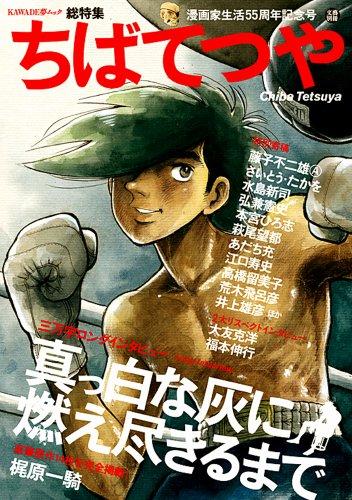 ちばてつや--漫画家生活55周年記念号(文藝別冊)