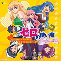 Zero Nn Tsukaima - Rondo Of Princess by Zero No Tsukaima-Purinsesse (2008-08-20)