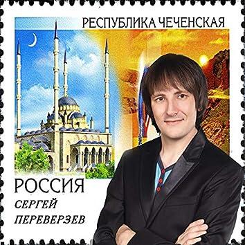 Республика чеченская