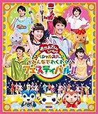 「おかあさんといっしょ」スペシャルステージ 〜みんなでわくわくフェスティバル!!〜[PCXK-50006][Blu-ray/ブルーレイ]