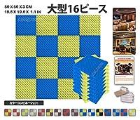 エースパンチ 新しい 16ピースセット青と黄 色の組み合わせ500 x 500 x 30 mm エッグクレート 東京防音 ポリウレタン 吸音材 アコースティックフォーム AP1052