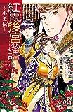 紅霞後宮物語~小玉伝~ 4 (プリンセス・コミックス)