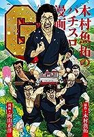 木村魚拓のパチスロ漫画G