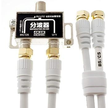ホーリック アンテナ分波器 4K8K放送(3224MHz)/BS/CS/地デジ/CATV 対応 ケーブル2本付属 40cm BCUV-971