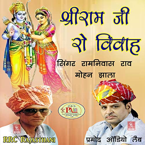 Jag Jiyo E Harsh Badhawana Shri Ram Vivah Bhajan