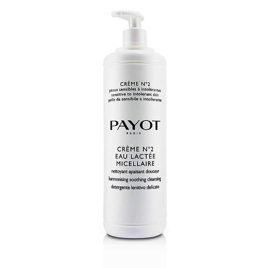 かんがい警報受け入れるパイヨ Creme N°2 Eau Lactée Micellaire Harmonising Soothing Cleansing (Salon Size) 1000ml/33.8oz並行輸入品