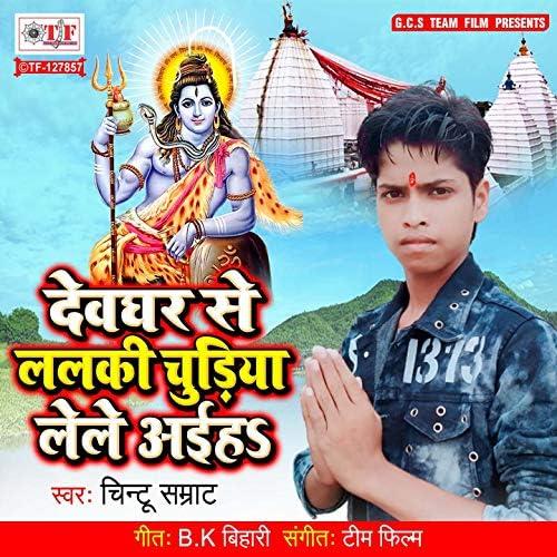 Chintu Samrat