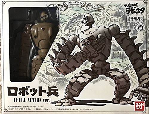 想造ガレリア 天空の城ラピュタ ロボット兵 Full Action Ver. (キャンディオンラインショップ、どんぐり共...