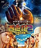 西遊記2~妖怪の逆襲~ [Blu-ray] image