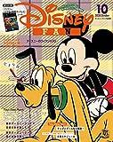 ディズニーファン 2020年 10月号 [雑誌] (DISNEY FAN)