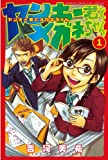 ヤンキー君とメガネちゃん(1) (週刊少年マガジンコミックス)