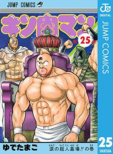 キン肉マン 25 (ジャンプコミックスDIGITAL)