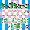 チップチューン Vol.8 きゃりーぱみゅぱみゅ人気曲編3