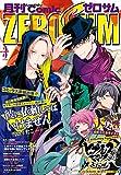 Comic ZERO-SUM (コミック ゼロサム) 2019年3月号[雑誌]