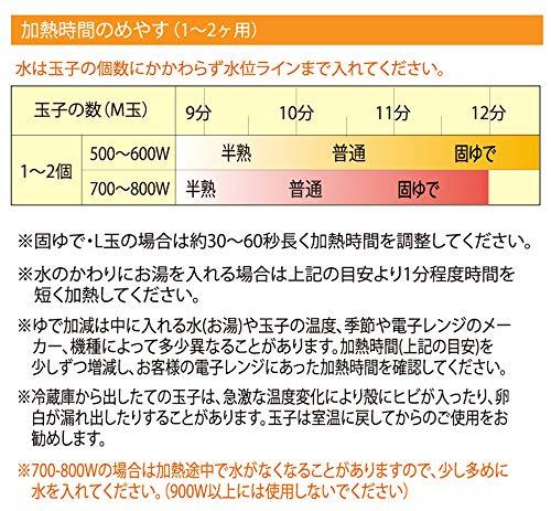 ヨシカワ『栗原はるみ電子レンジでゆでたまご(HK11594)』
