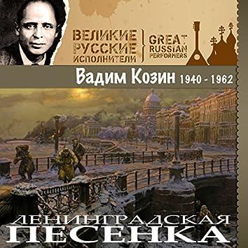 Ленинградская песенка (1940 -1962)