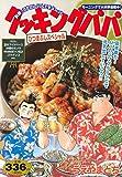クッキングパパ ひつまぶしスペシャル (講談社プラチナコミックス)