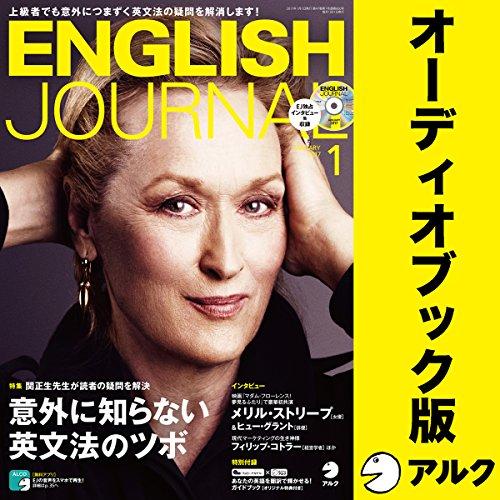 ENGLISH JOURNAL(イングリッシュジャーナル) 2017年1月号(アルク) オーディオブック