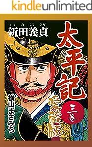 太平記 愛蔵版 3巻 表紙画像