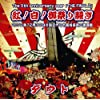 The 5th Anniversary year 「THE FINALE」 紅!白!御祭り騒ぎ 2012年12月30日@国立代々木競技場第二体育館(通常盤<白>) [DVD]