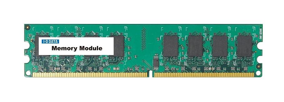 橋脚近所の骨I-O DATA デスクトップPC用 PC2-5300(DDR2-667)対応メモリー 低消費電力モデル 2GB(白箱) DX667-H2G/EC