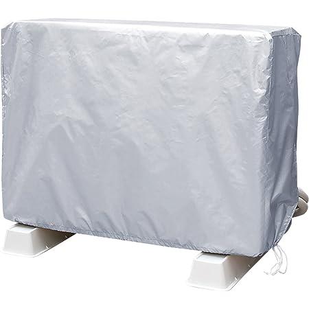レック エアコン 室外機用 カバー (82×32×64cm) 雨・ホコリ・汚れからガード H00065