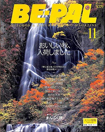 BE-PAL (ビーパル) 1999年11月号 アウトドアまんぷく隊 / ウッドデッキのある生活
