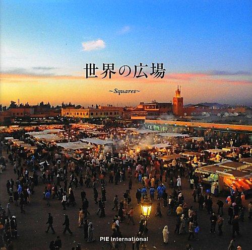 世界の広場