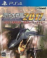 現代大戦略2017~変貌する軍事均衡! 戦慄のパワーゲーム~ - PS4
