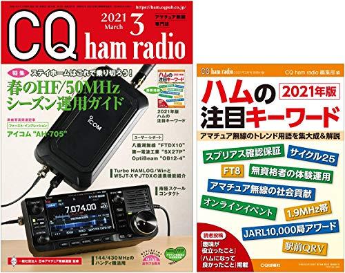CQ ham radio 2021年03月号