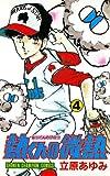 熱くんの微熱 4 (少年チャンピオン・コミックス)