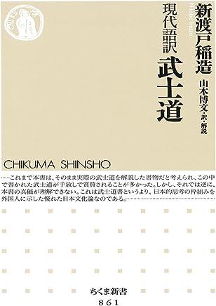 現代語訳 武士道 (ちくま新書)