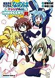 魔法少女リリカルなのはマテリアル娘。INNOCENT R (角川コミックス・エース)