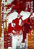 Blues Harp - Hiroyuki Ikeuchi