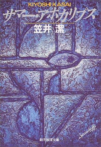 サマー・アポカリプス (創元推理文庫―現代日本推理小説叢書)の詳細を見る