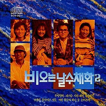 비오는 날 수채화 2 (Original Soundtrack)