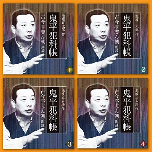 『鬼平犯科帳 古今亭志ん朝朗読 1-4 (4本セット)』のカバーアート