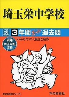 埼玉栄中学校 26年度用―中学過去問シリーズ (3年間スーパー過去問412)